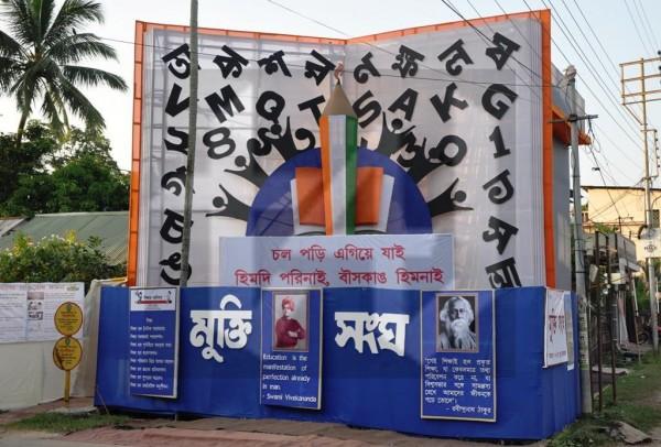 Mukti sangha of Ramnagar Road no-6 (1)