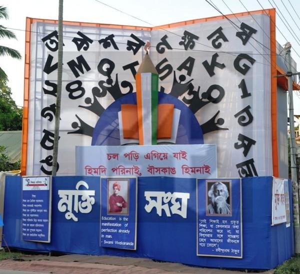 Mukti sangha of Ramnagar Road no-6 (2)